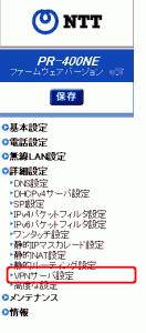 「詳細設定」>「VPNサーバ設定」を選択します