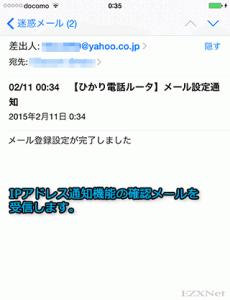 このメールを受信することはルータに正常にメール通知設定ができたことを示しています。