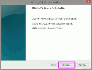 「新しいシンプルボリュームウィザード」が表示されます。