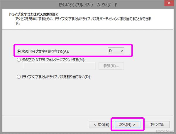 ここでは「次のドライブ文字を割り当てる」を選択してディスクドライブに割り当てる文字を選択します。