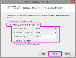 パーティションに割り当てるディスクフォーマット形式を指定します。