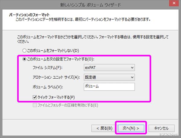 MacOSとWindowsOS両方のOSに対応するディスクフォーマット形式にしたいときはExFATの規格を選択します。