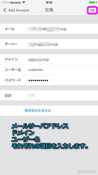 サーバアドレス、ドメイン、ユーザ名、を入力して右上の「OK」をタップします。