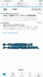 Exchangeメールアカウント作成されると受信トレイのメールが閲覧可能になります。