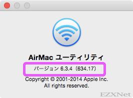 AirMacユーティリティのバージョンが確認できるウィンドウが表示されます。