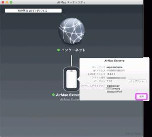 AirMac Extremeのアイコンを選択して「編集」ボタンをクリックします。