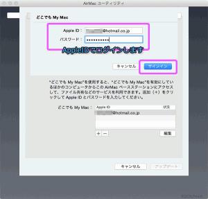 AppleIDへのログイン画面が表示されます。
