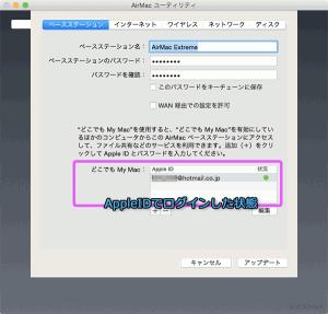 AppleIDでログインすると状況に緑のアイコンが表示されます。