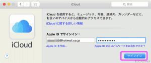 iCloudにログインするためにAppleIDとパスワードを入力します。