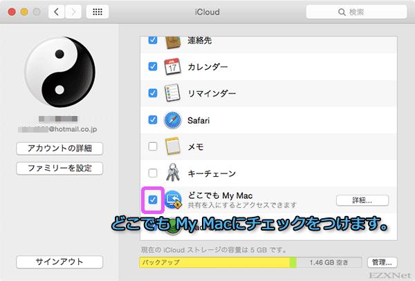 どこでもMyMacのチェックボックスにチェックをつけてどこでもMyMacの機能を有効にします。