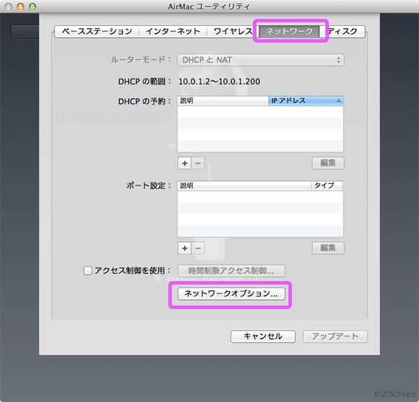 ネットワークタブ>ネットワークオプションを選択します。
