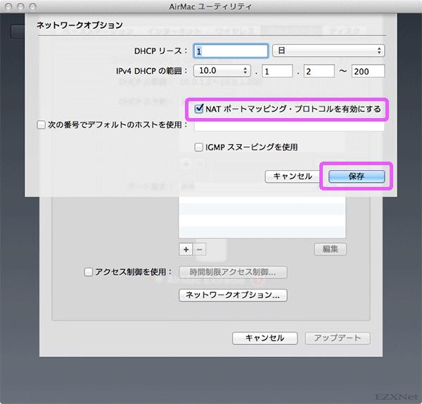 「NATポートマッピングプロトコルを有効にする」にチェックマークをつけて「保存」を選択します。