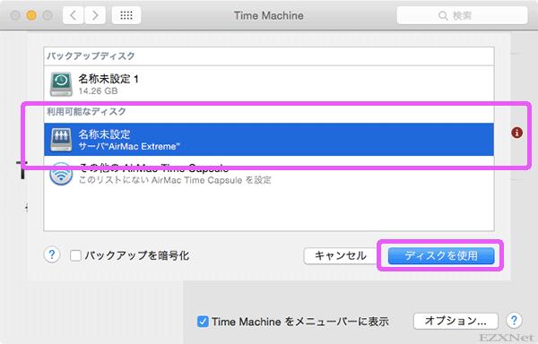 「利用可能なディスク」の項目にあるAirMac Extremeに接続されているディスクを選択します。
