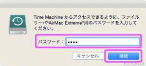 AirMacディスクに接続するためのパスワードを入力します。