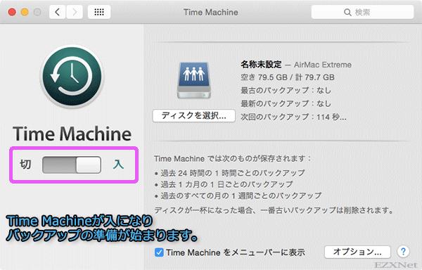 Time Machineの機能が「入」の状態になりバックアップの作成が始まります。