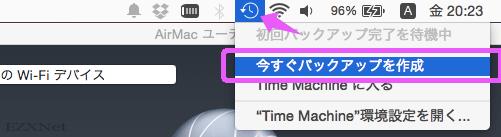 直ちにバックアップを作成したい場合はメニューバーのアイコンをクリックして「今すぐバックアップを作成」を選択することで開始することもできます。