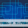 ひかり電話ルータ PR-400NEランプの見方