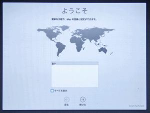 Macの使用する地域を選択します。ここでは日本を選択して進みます。