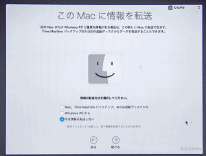 このMacに情報を転送