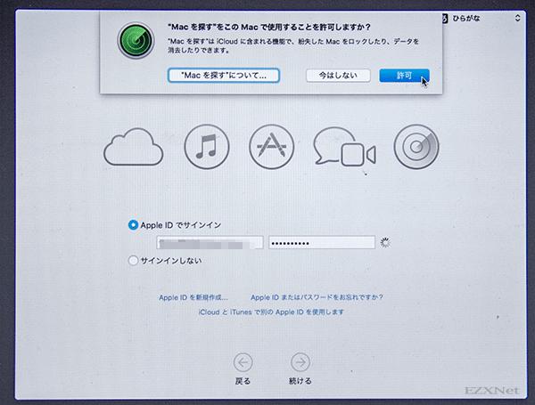 Macを探す