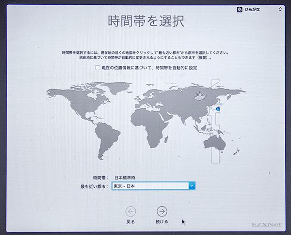 Macを使用する地域を選択してシステム上に表示される時間帯を設定します。