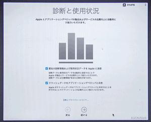 Macの使用状況などをAppleに送信するかを選択します。