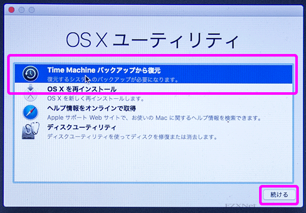 「OS Xユーティリティ」の「Time Machineバックアップから復元」を選択します。