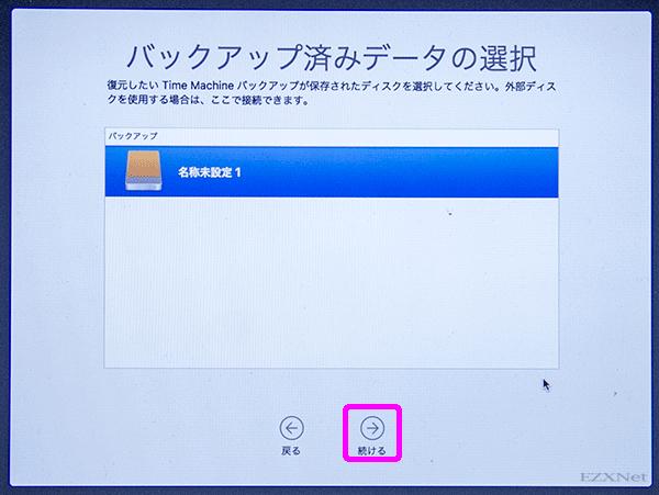 Macに接続されているUSB経由の外付けのハードディスクやTime Capsule等のNASで使用しているディスクが表示されます。