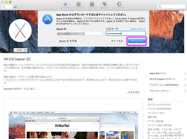 App StoreにログインするためのApple IDを入力してログインするとダウンロードが開始されます。