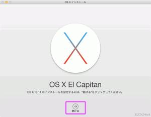 続けるをクリックしてEl Capitanのインストールを進めます。