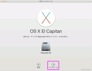 OS X El Capitanのインストール先のディスクを確認します。