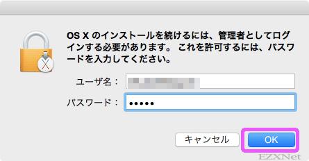 インストールを続けるためMacの管理者のユーザ名とパスワードを入力します。