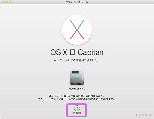 OS X El Capitanの準備ができたら再起動を進めます。
