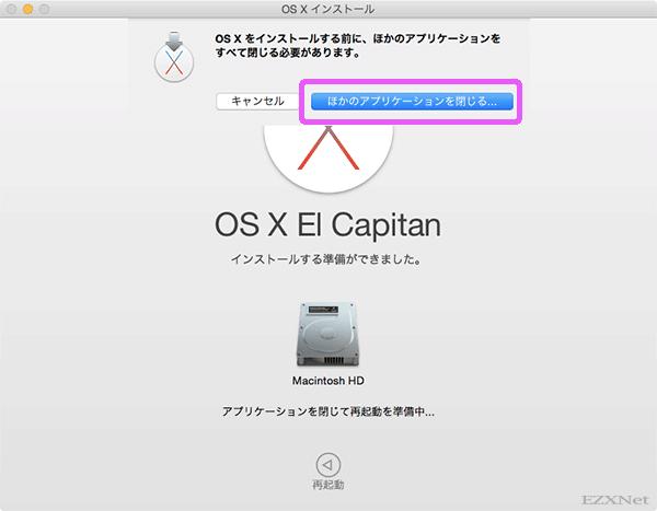 開いているファイルなどがある場合は保存して閉じておきます。