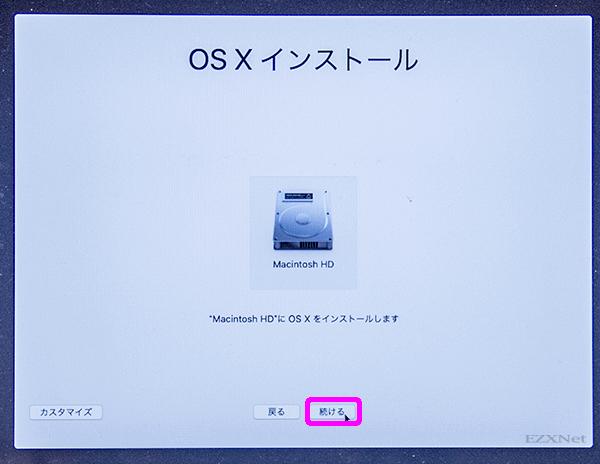 ここではMacintosh HDをインストール先として選択していきます。