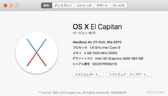 このMacについてを開くとMacのバージョン確認が可能です。