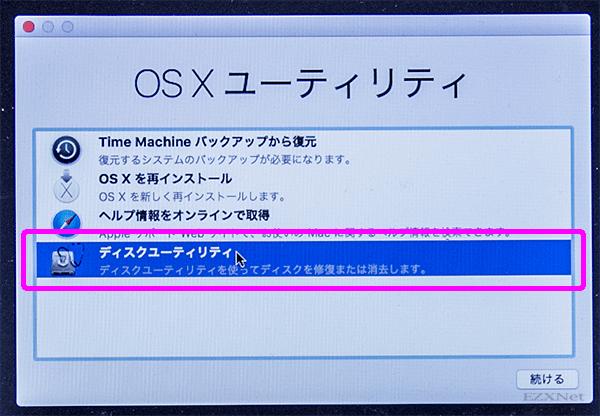 OS Xユーティリティ上にある「ディスクユーティリティ」を選択します。