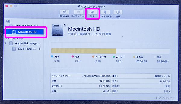 消去するハードディスクは「Macintosh HD」。「Macintosh HD」を選択します。