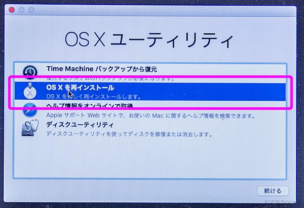 「OS X ユーティリティ」の「Mac OS Xを再インストール」を選択します。