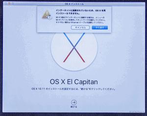 「インターネットに接続されていないため、OS Xを再インストールできません。」