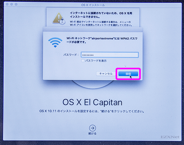 Wi-Fiパスワードを入力します。
