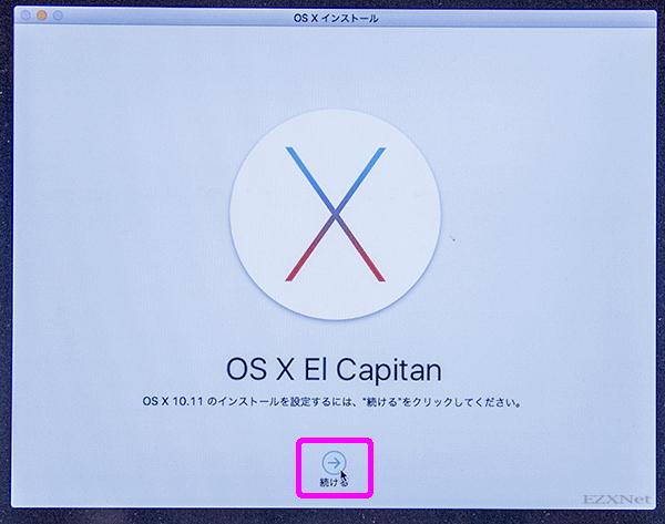 OS X El Capitanのインストールを進めます。