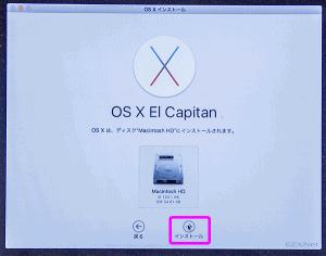 ここではMac内蔵の「Machintosh HD」を選択して「インストール」をクリックします。