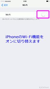 「Wi-Fi」の機能がオフになっている場合はオンに切り替えます。