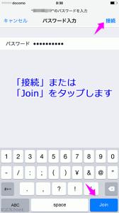 パスワードを入力したら右上の「接続」またはキーボードの「Join」をタップします。
