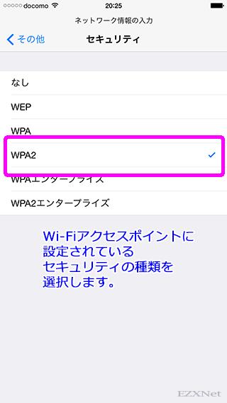 無線LAN(Wi-Fi)アクセスポイントに設定されている「セキュリティ(暗号化)」の種類を選択します。