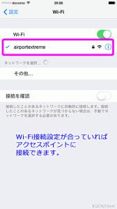 iPhoneに設定が正しくされていればWi-Fiアクセスポイントとの接続が確立されてSSID一覧画面ではレ点のチェックマークが付きます。