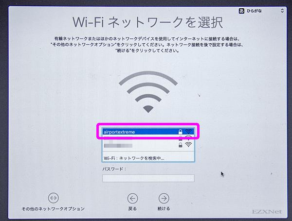 Wi-Fiネットワークを選択