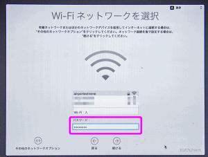 Wi-Fiネットワークに接続するためのパスワードを入力します。