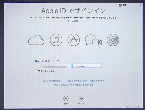 Apple IDでサインイン